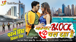 Number Block Chal Raha Hai Lyrics:- This Is Latest Bhojpuri First International Song Of Pawan Singh & Priyanka Singh. This Song Sung By Pawan Singh and Lyrics Of Number Block Chal Raha Hai are Written By Azad Singh. This Is Also Called Tik-Tok Special Song In Dubai 2020. Directed By  Kumar Saurav Sinha and Video Song Uploaded On Yashi Films.  Details:- Song : Number Block Chal Raha Hai Singer : Pawan Singh & Priyanka Singh Director : Kumar Saurav Sinha Lyrics : Azad Singh Label: Yashi Films  Number Block Chal Raha Hai Lyrics- Pawan Singh First International Song   PAWAN SINGH' FIRST INTERNATIONAL SONG | नम्बर ब्लॉक चल रहा हैं | TIK-TOK SPECIAL SONG IN DUBAI 2020