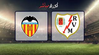 مشاهدة مباراة فالنسيا ورايو فاليكانو بث مباشر 06-04-2019 الدوري الاسباني