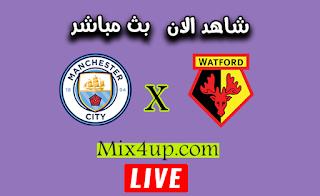 مشاهدة مباراة مانشستر سيتي وواتفورد بث مباشر اليوم الثلاثاء 21 يوليو 2020 الدوري الانجليزي