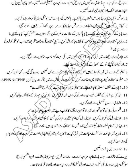 BA 3rd Year Journalism guess paper for Sargodha University