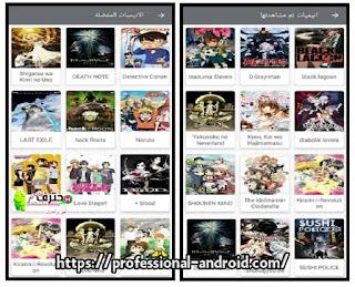 تحميل تطبيق إنمي روم Anime Room  لمشاهدة مسلسلات وافلام الانمي لأجهزة الأندرويد