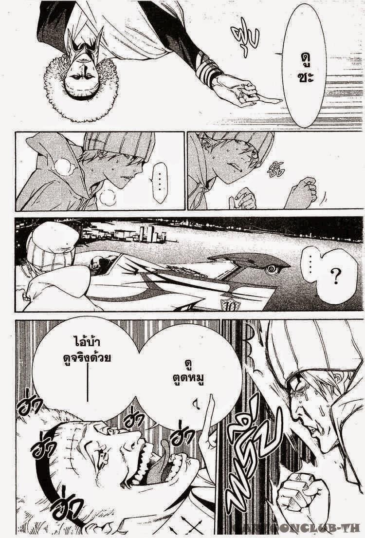 Air Gear - หน้า 31