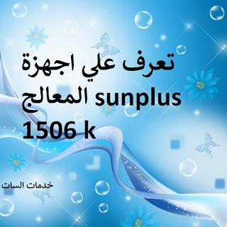 تعرف علي اجهزة المعالج sunplus 1506 k