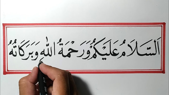 gambar assalamualaikum arab png