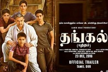 Announcement: Dangal 2016 Tamil Movie Watch Online