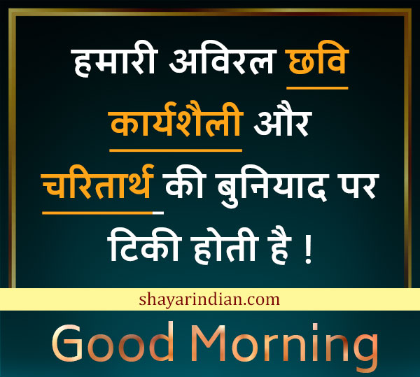 Top Hindi Suvichar on life | Ravindra Nagar