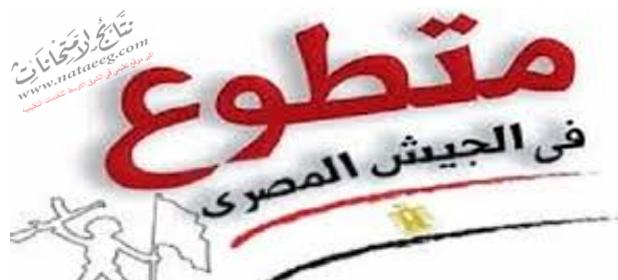 الاوراق والمؤهلات المطلوبة للتطوع بالجيش المصرى 2015 ومراحل التطوع