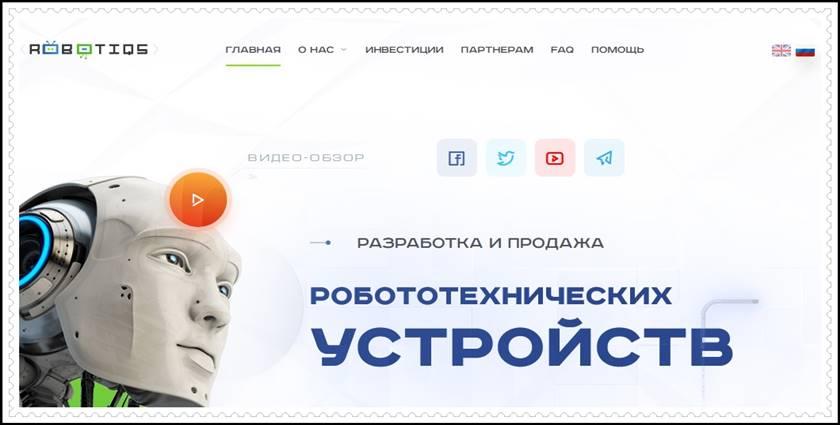 Мошеннический сайт robotiqs.io – Отзывы, развод, платит или лохотрон? Мошенники