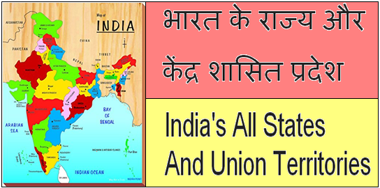 All Indian States