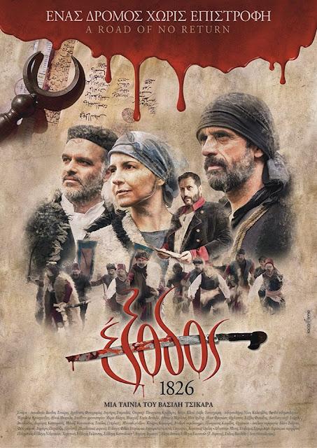 Έξοδος 1826: Η πρώτη Ελληνική ταινία μετά από δεκαετίες για την Εθνεγερσία του 1821 (βίντεο)