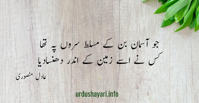 Jo Aasman Ban Kar Musalat Saron Pe Tha - Adil Mansoori Poetry - 2 line urdu shayari image