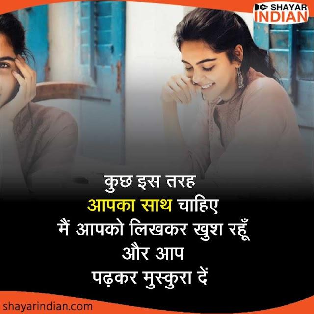Top Propose Shayari Status Quotes Image In Hindi : Aapka Sath, Khush, Muskan