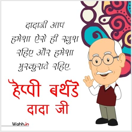 Happy Birthday Wishes for Grandfather or Grandpa Hindi