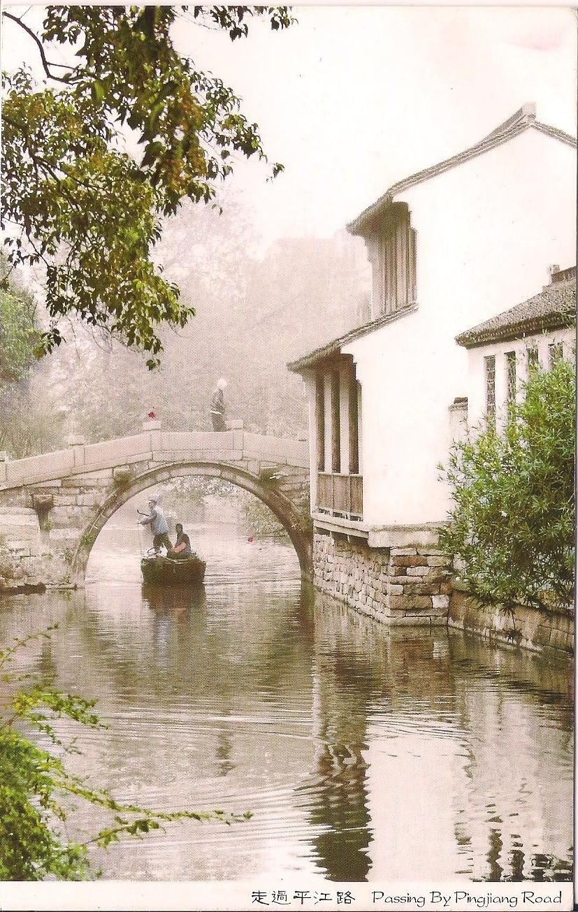 Jo's postcards blog: 江蘇蘇洲