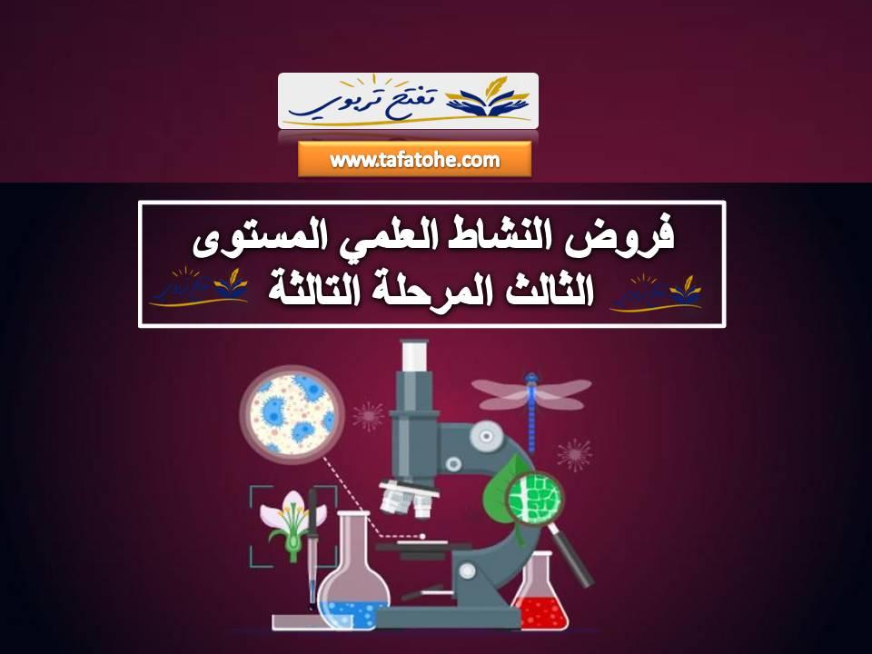 فروض النشاط العلمي المستوى الثالث المرحلة التالثة 2020