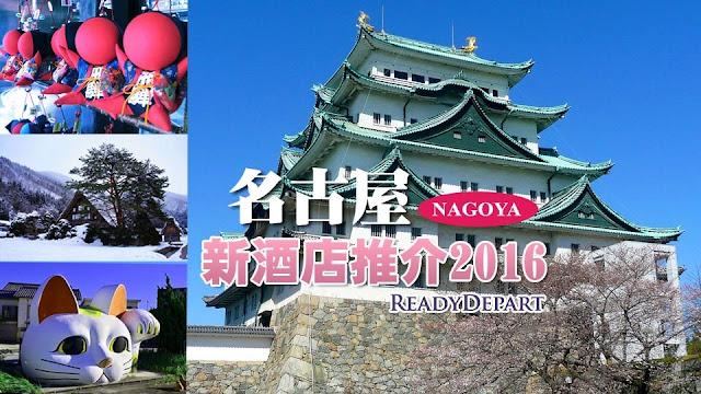 日本【名古屋】JR名古屋站、栄區 新酒店推介2016!