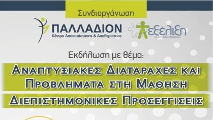 Ημερίδα στο Άργος για τις αναπτυξιακές διαταραχές και τα προβλήματα στη μάθηση