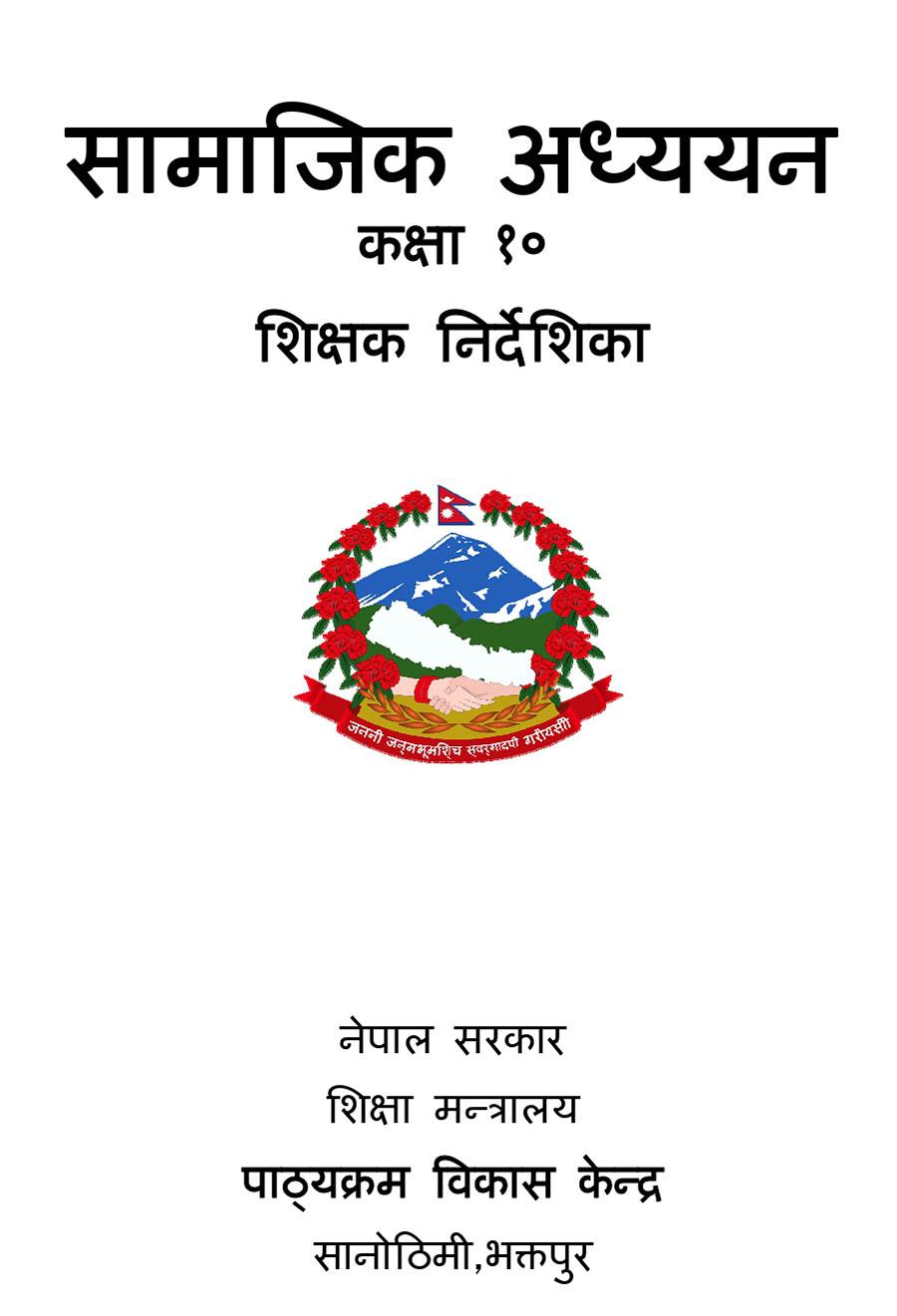 Teachers-Guide-Book-of-Compulsory-Social-Studies-Grade-10-SEE-Download-in-PDF