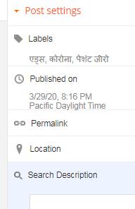 blogger search description