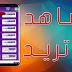 شاهد القنوات العربية على هاتفك بهذا التطبيق الجديد تأكد سوف يحل لك مشكله الاشتراك 2019