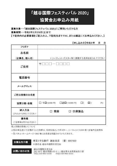 「越谷国際フェスティバル2020」協賛金お申込み用紙