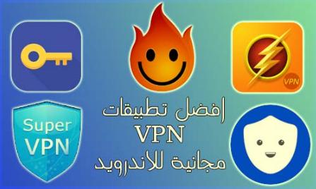 أفضل برامج vpn المجانية للاندرويد 2020