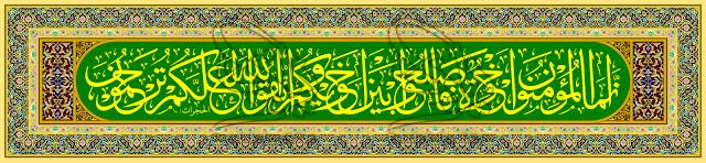 kaligrafi digital, desain kaligrafi, kaligrafi masjid, dekorasi masjid, kaligrafi murah, cetak kaligrafi, ya ayyuhallazina amanu, innamal mukminuna ikhwah