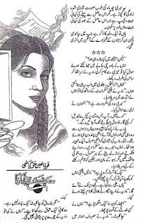 Mohabbat Se Yaad Karna (Afsana) By Qurat Ul Ain Khurram Hashmi