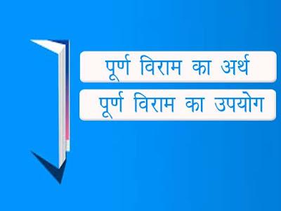 पूर्णविराम का अर्थ एवं उदाहरण | Full Stop Definition in Hindi
