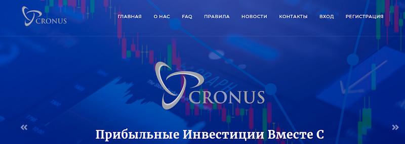 Мошеннический сайт cronus.top – Отзывы, развод, платит или лохотрон? Мошенники