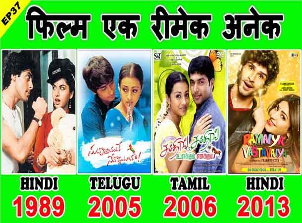 Nuvvostanante Nenoddantana Movie & It's All Remake – Ramaiya Vastavaiya, Tera Mera Ki Rishta   Siddharth, Girish, Jimmy