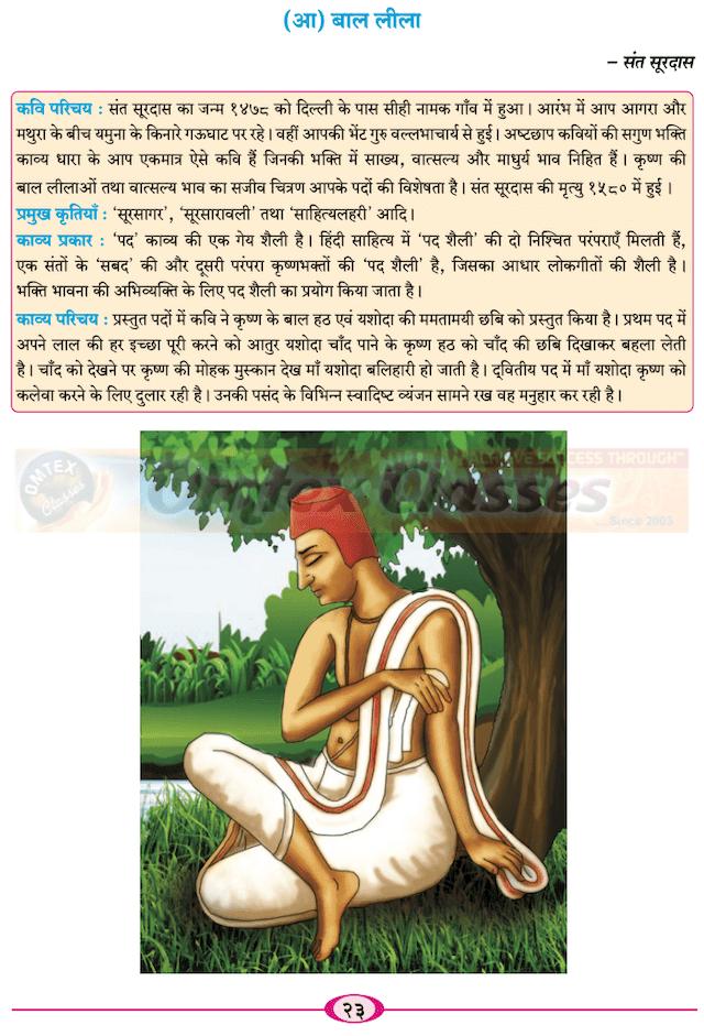 Chapter 5 - मध्ययुगीन काव्य - बाल लीला Balbharati solutions for Hindi - Yuvakbharati 11th Standard HSC Maharashtra State Board
