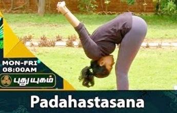 Padahastasana |Yoga For Health 20-07-2017 Puthuyugam Tv