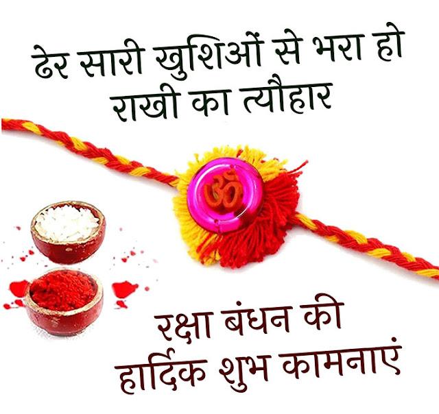 rakhi wishes image download