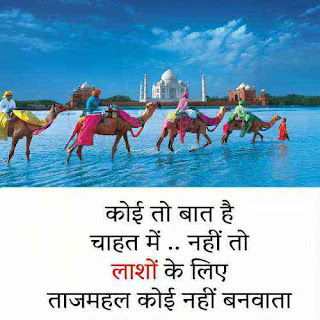 Status In One Line In Hindi, Status Line In Hindi