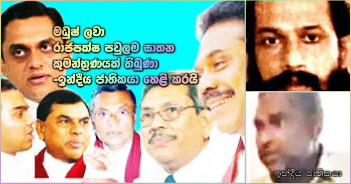 https://www.gossiplankanews.com/2018/09/madush-rajapaksa-family.html#more