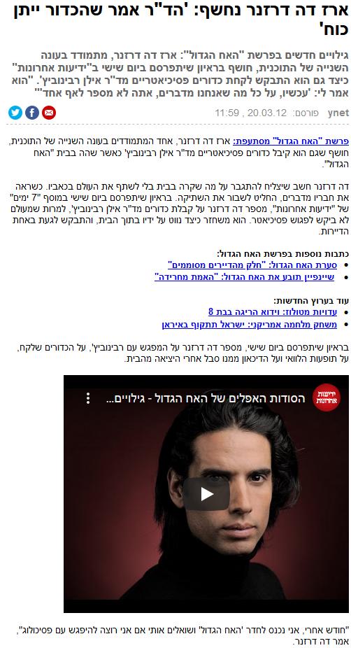"""הכתבה ארז דה דרזנר נחשף: 'הד""""ר אמר שהכדור ייתן כוח' , ynet , מרץ 2012"""