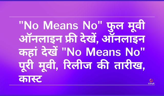 """""""No Means No"""" Full Movie Watch Online Free, ऑनलाइन कहां देखें """"No Means No"""" पूरी मूवी, रिलीज की तारीख, कास्ट"""