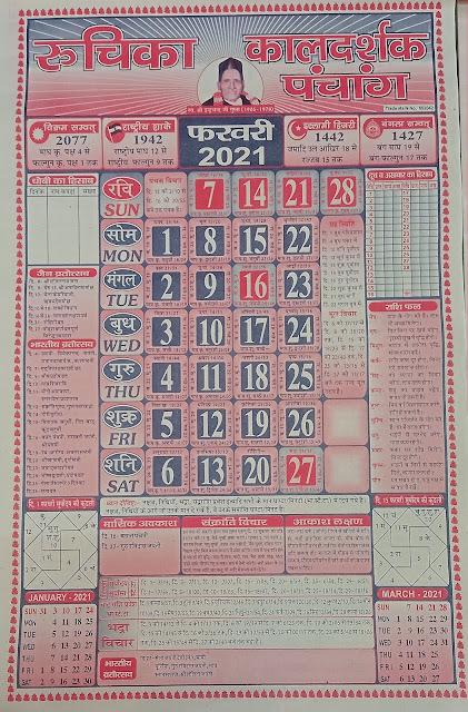 Kaldarshak Calendar 2021 February