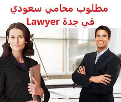 وظائف السعودية مطلوب محامي سعودي في جدة Lawyer
