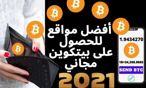 ربح بيتكوين مجانا , free bitcoin