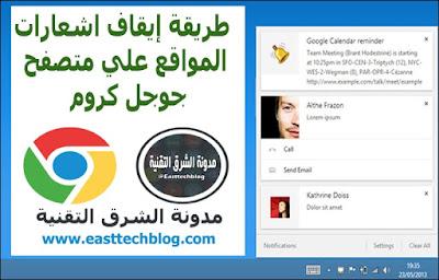 طريقة-إيقاف-اشعارات-المواقع-علي-متصفح-جوجل-كروم