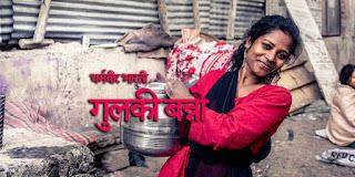 धर्मवीर भारती—कहानी—गुलकी बन्नो | 'Gulki Banno' Dharamveer Bharti Short Stories in Hindi