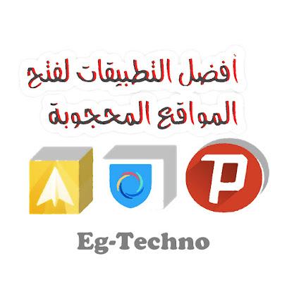 افضل ثلاث تطبيقات Vpn لفتح المواقع المحجوبه    Eg-Techno
