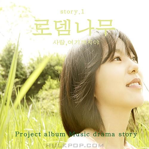 KCM & Lee Ji Hye – 로뎀나무 Vol.1