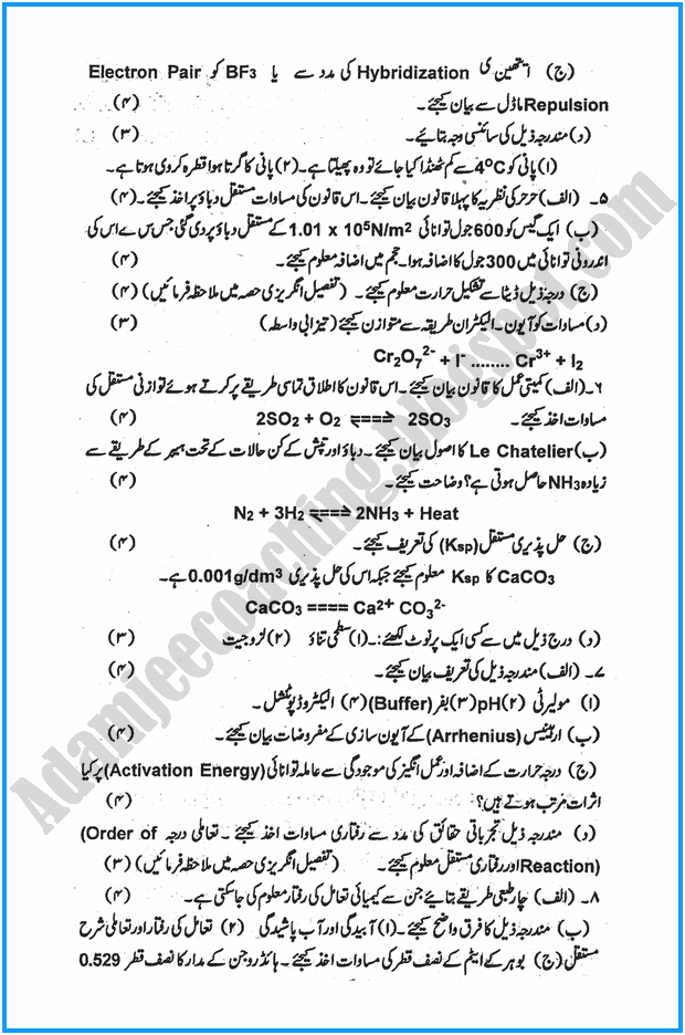 xi-chemistry-urdu-past-year-paper-2007