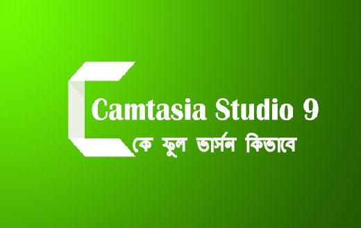 camtasia-9-tips