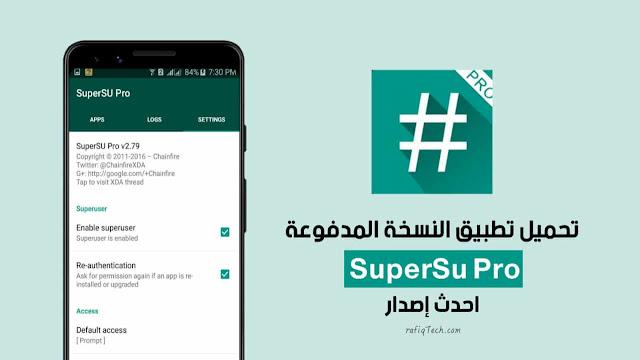 تحميل تطبيق  Supersu Pro Mod Apk - أحدث إصدار مجانًا