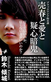 売春と愛と疑心暗鬼