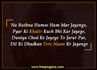 Love-Wallpaper-with-Shayari-in-Hindi
